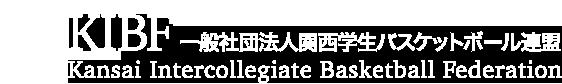 関西学生バスケットボール連盟