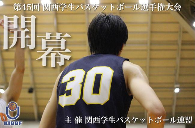 平成29年度関西学生バスケットボール選手権大会